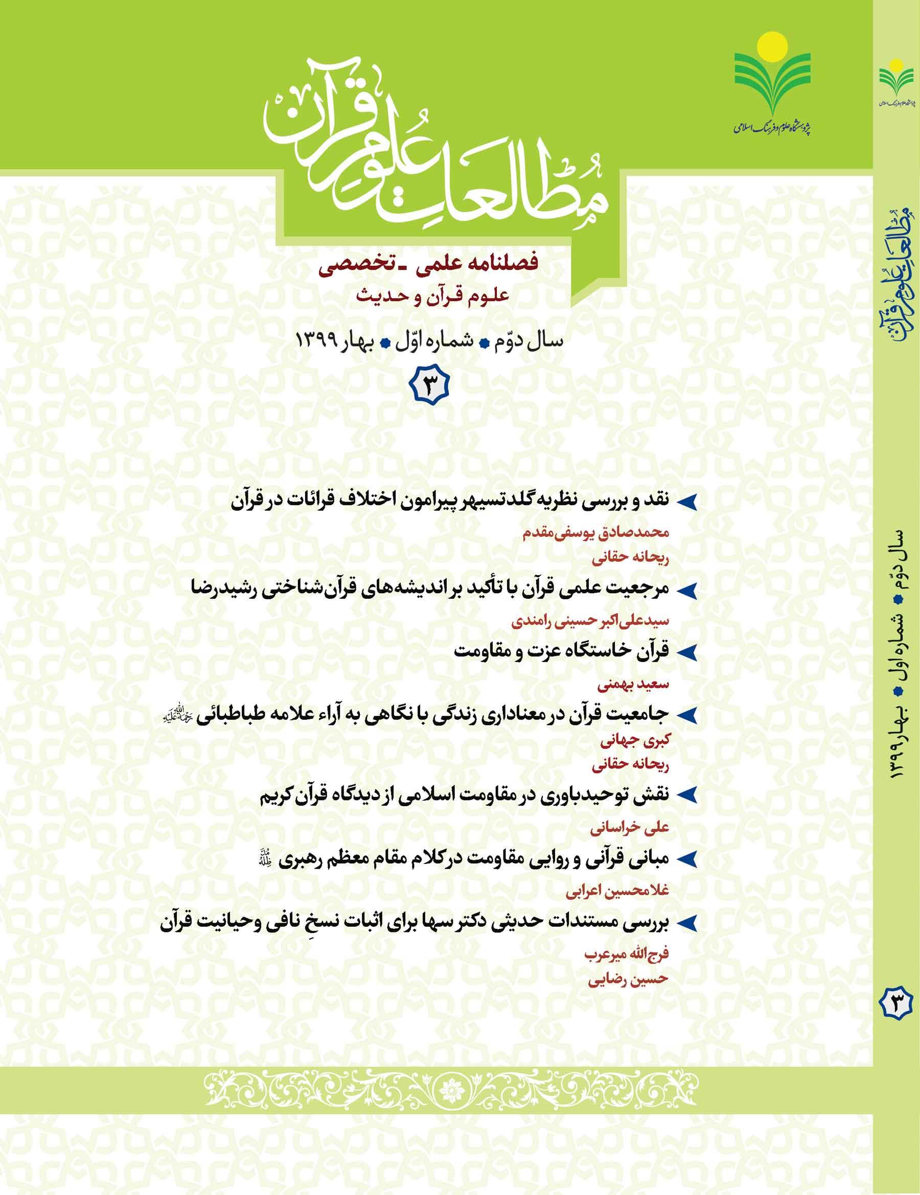 مطالعات علوم قرآن